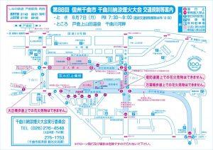 千曲川納涼煙火花火交通規制図のサムネイル