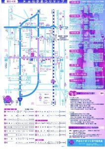 2017.戸出七夕まつりマップのサムネイル