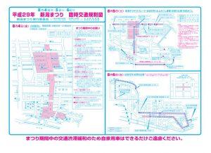 新潟まつり交通規制のサムネイル